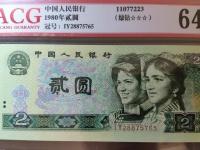 老版1980年2元人民币