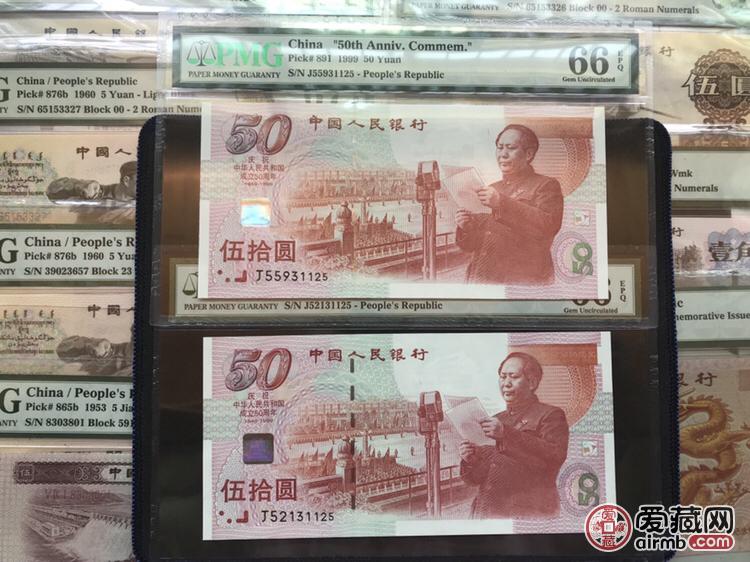 凤鸣收藏建国钞2枚,美权
