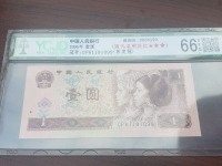 96年1元强荧光