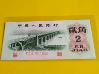 第三套2角人民币图片价格