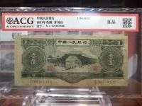 苏联三元人民币