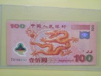 生肖纪念钞龙钞价格