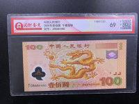 龙钞纪念钞最新价格