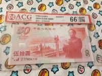 1980年10元人民币火凤凰