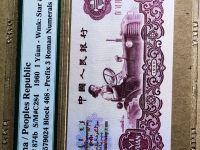 第一版人民币20元目前价值多少