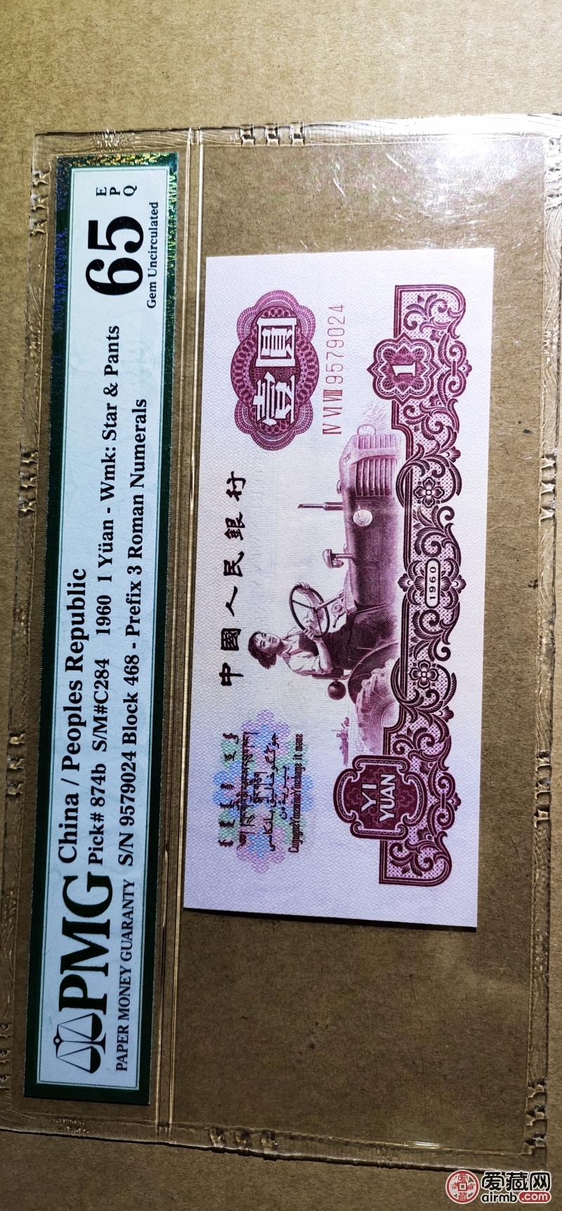 三版古币夹⭐双水印拖拉机