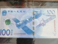 15年航空航天纪念钞