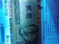 车工2元中国人民银行