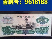 人民币第3套车工2元