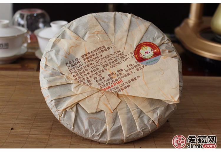 收藏品十三年珍藏版云南勐