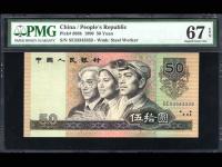 人民币1990年版50元