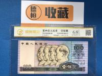 第四套人民币100元90版多少钱