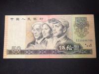 1980年版的50元纸币