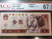 80版1元 白金龙