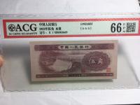 第二套人民币5角值多少钱