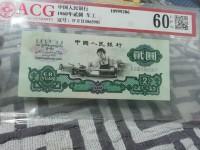 第三套错两元人民币价格