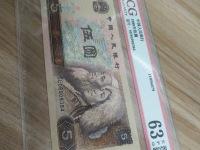 1980年   5元