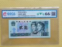 第四版80版2元人民币