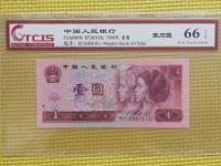 90年代老1元