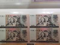 第四套人民币 80版50元