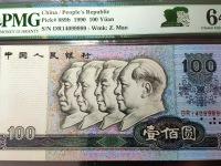 旧的90版100元人民币最新价格表