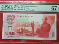 五十元建国钞