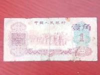 第三套人民币的枣红一角