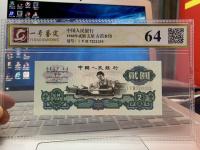 车工2元纸币实心