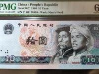 第四版10圆人民币