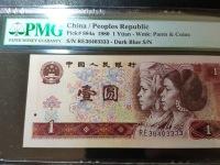 第四套人民币80年1元黄金龙