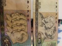 90年100元念币价格
