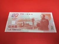 建国五十周年纪念银钞价格