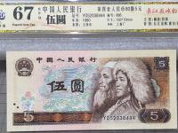 80年5元纸币大福耳