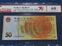 人民币70周年纪念钞市场价格