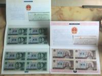 1990年2元纸币荧光