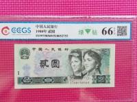 第四版人民币1980年版2元绿钻荧光