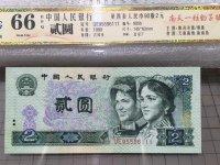90版2元人民币价格2017