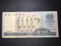 80年4人头100元的人民币