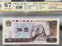 第四套人民币80版5元