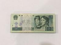 旧版2元人民币1990年