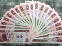 1元纸币90年版