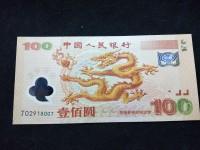 澳门生肖三连体龙钞纪念钞