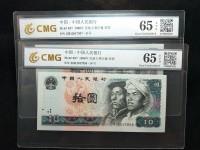 80年10 元人民币