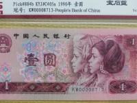 90版1元