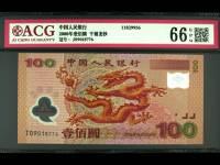 100世纪龙钞