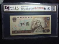 第四版5元钱1980