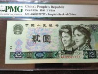 第四套人民币1980年2元绿钻