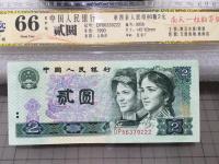90年代2元