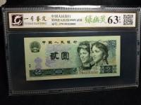 1990年2元纸钞