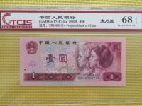 1990版1元人民币